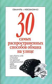 """Обложка книги """"30 самых распространенных способов обмана на улице"""""""