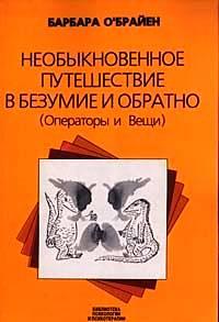 """Обложка книги """"Необыкновенное путешествие в безумие и обратно: Операторы и Вещи"""""""