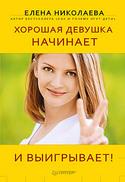 Хорошая девушка начинает и выигрывает!, Николаева Елена