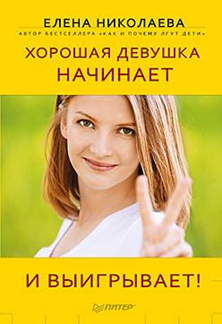 """Обложка книги """"Хорошая девушка начинает и выигрывает!"""""""