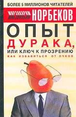 Опыт дурака, или Ключ к прозрению, Норбеков Мирзакарим