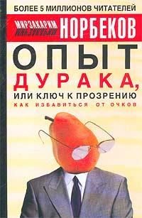 """Обложка книги """"Опыт дурака, или Ключ к прозрению"""""""