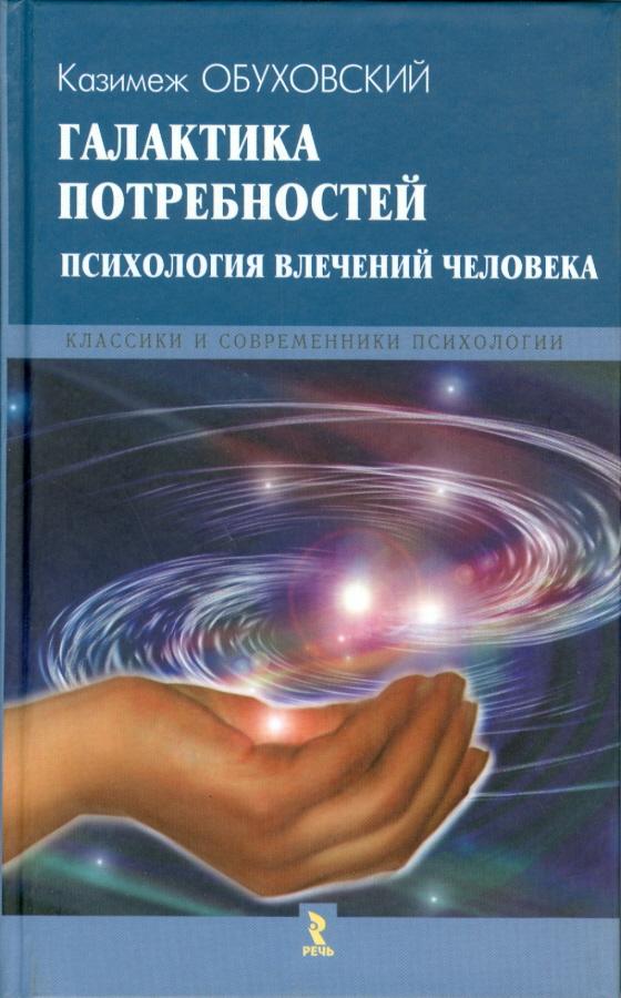 """Обложка книги """"Галактика потребностей. Психология влечений человека"""""""