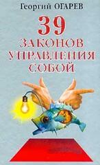 37 законов управления собой, Огарёв Георгий
