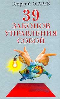 """Обложка книги """"37 законов управления собой"""""""