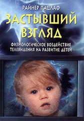 Застывший взгляд. Физиологическое воздействие телевидения на развитие детей, Пацлаф Райнер