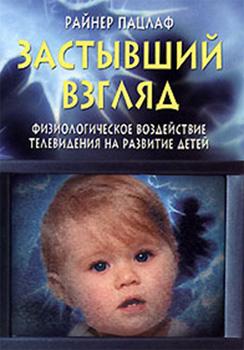 """Обложка книги """"Застывший взгляд. Физиологическое воздействие телевидения на развитие детей"""""""