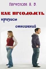 Как преодолеть кризисы отношений, Парфенова Анастасия