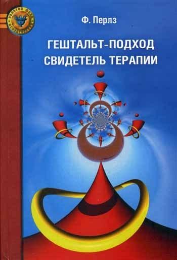 """Обложка книги """"Гештальт-Подход. Свидетель терапии"""""""