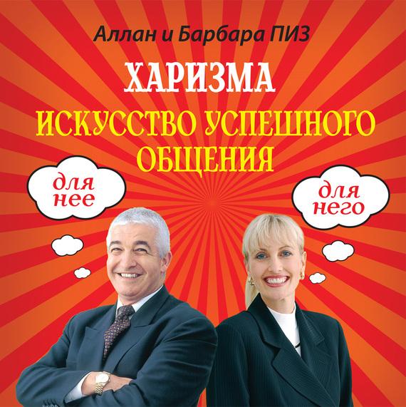"""Обложка книги """"Харизма. Искусство успешного общения"""""""