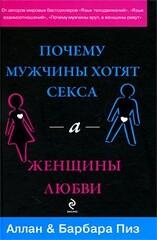 Почему мужчины хотят секса, а женщины любви, Пиз Аллан