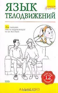 """Обложка книги """"Язык телодвижений (как читать мысли по жестам)"""""""