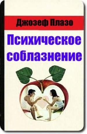 """Обложка книги """"Психическое соблазнение"""""""