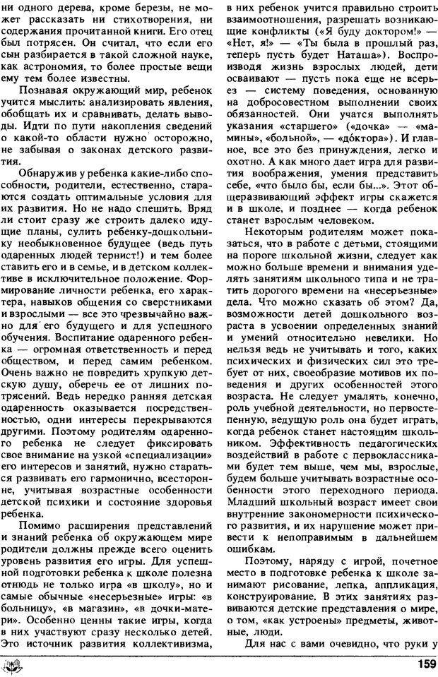 DJVU. Популярная психология для родителей. Бодалев А. А. Страница 158. Читать онлайн