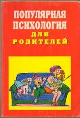 Популярная психология для родителей, Бодалев Алексей