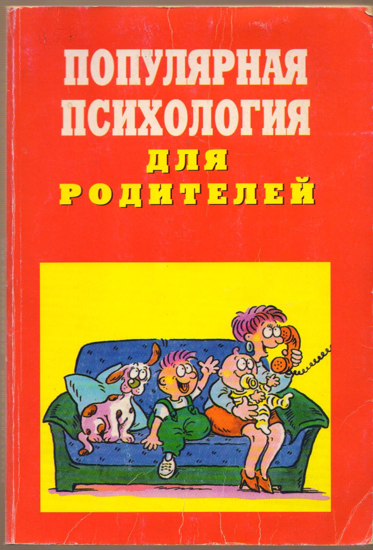 """Обложка книги """"Популярная психология для родителей"""""""