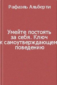 """Обложка книги """"Умейте постоять за себя. Ключ к самоутверждающему поведению"""""""