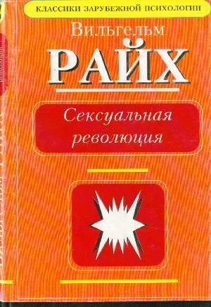 """Обложка книги """"Сексуальная революция"""""""
