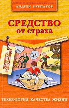 """Обложка книги """"Средство от страха"""""""