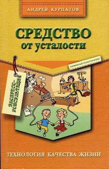 """Обложка книги """"Средство от усталости"""""""