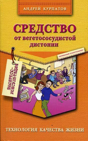 """Обложка книги """"Средство от вегетососудистой дистонии"""""""