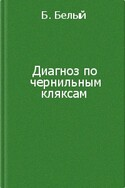 Диагноз по чернильным кляксам, Белый Борис