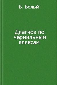 """Обложка книги """"Диагноз по чернильным кляксам"""""""