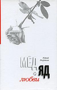 "Обложка книги ""Мед и яд любви. (Семья и любовь на сломе времен - I)"""