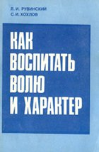 """Обложка книги """"Как воспитать волю и характер"""""""