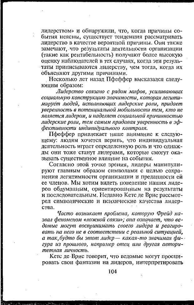 DJVU. Психология лидерства: Хрестоматия. Сельченок К. В. Страница 106. Читать онлайн