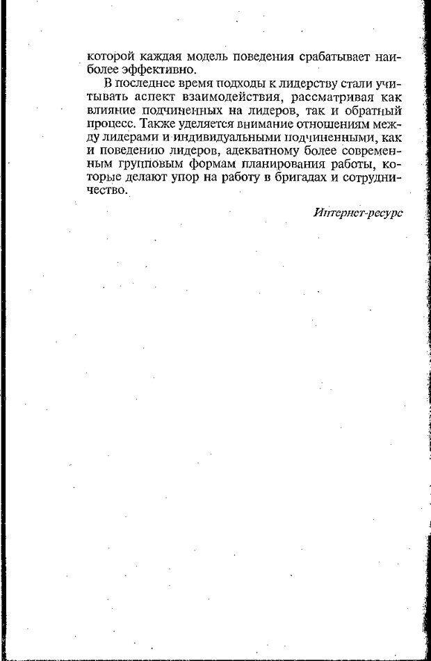 DJVU. Психология лидерства: Хрестоматия. Сельченок К. В. Страница 108. Читать онлайн