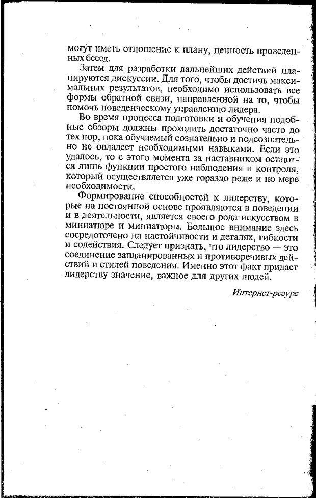 DJVU. Психология лидерства: Хрестоматия. Сельченок К. В. Страница 116. Читать онлайн
