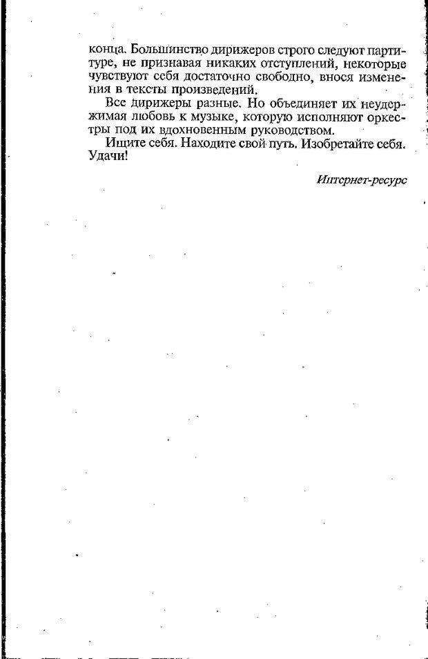 DJVU. Психология лидерства: Хрестоматия. Сельченок К. В. Страница 122. Читать онлайн
