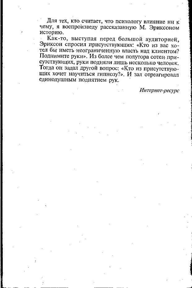 DJVU. Психология лидерства: Хрестоматия. Сельченок К. В. Страница 130. Читать онлайн