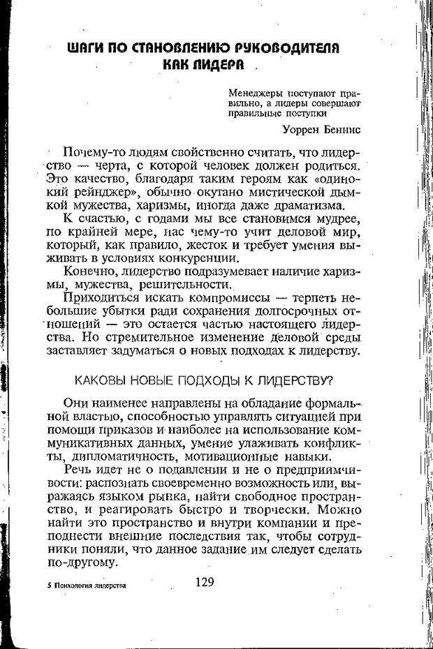 DJVU. Психология лидерства: Хрестоматия. Сельченок К. В. Страница 131. Читать онлайн
