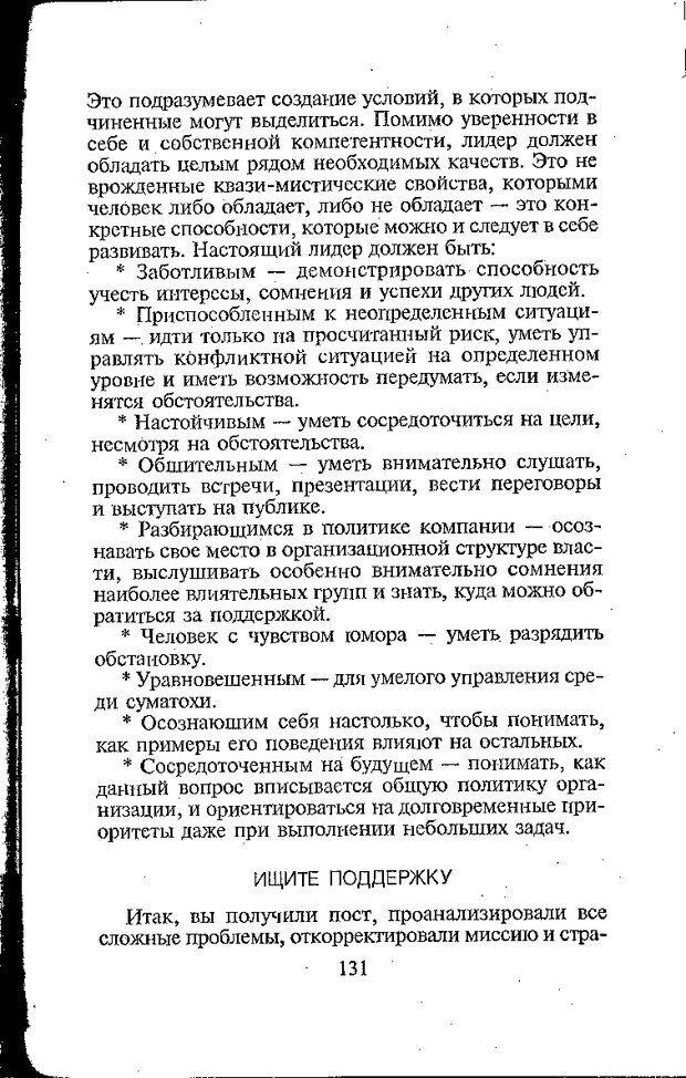 DJVU. Психология лидерства: Хрестоматия. Сельченок К. В. Страница 133. Читать онлайн