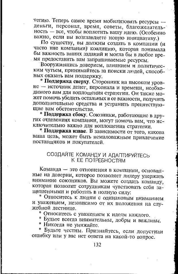 DJVU. Психология лидерства: Хрестоматия. Сельченок К. В. Страница 134. Читать онлайн