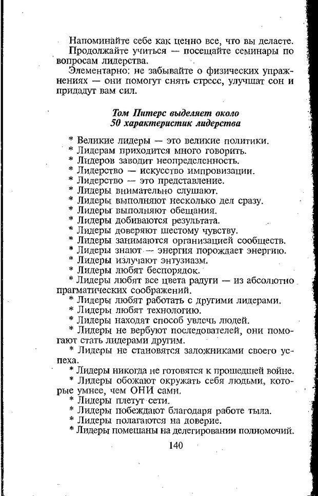 DJVU. Психология лидерства: Хрестоматия. Сельченок К. В. Страница 142. Читать онлайн
