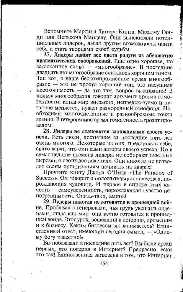 DJVU. Психология лидерства: Хрестоматия. Сельченок К. В. Страница 156. Читать онлайн