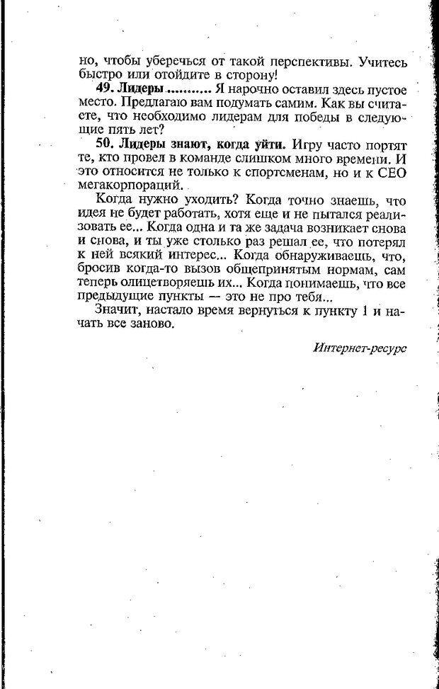 DJVU. Психология лидерства: Хрестоматия. Сельченок К. В. Страница 164. Читать онлайн