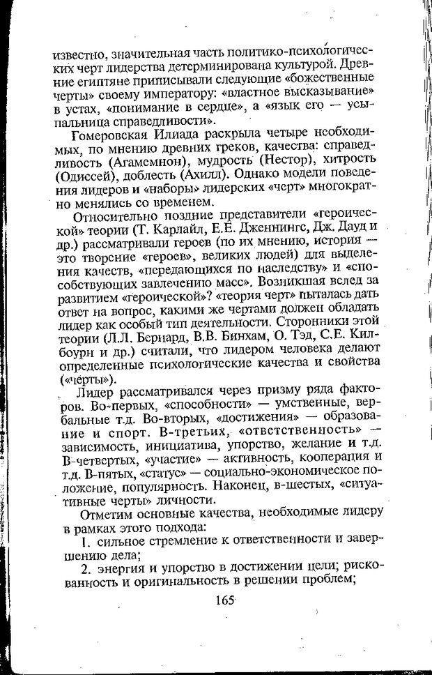 DJVU. Психология лидерства: Хрестоматия. Сельченок К. В. Страница 167. Читать онлайн