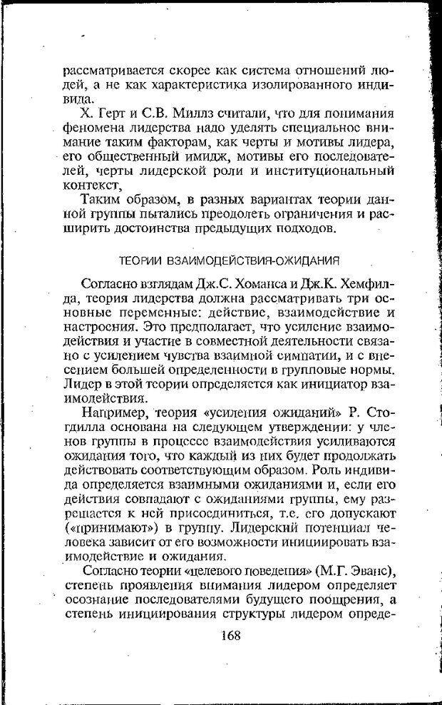 DJVU. Психология лидерства: Хрестоматия. Сельченок К. В. Страница 170. Читать онлайн