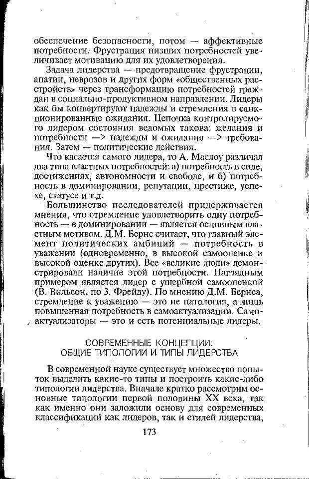 DJVU. Психология лидерства: Хрестоматия. Сельченок К. В. Страница 175. Читать онлайн