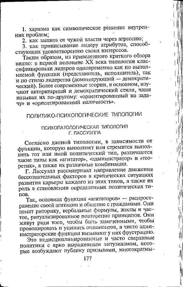 DJVU. Психология лидерства: Хрестоматия. Сельченок К. В. Страница 179. Читать онлайн