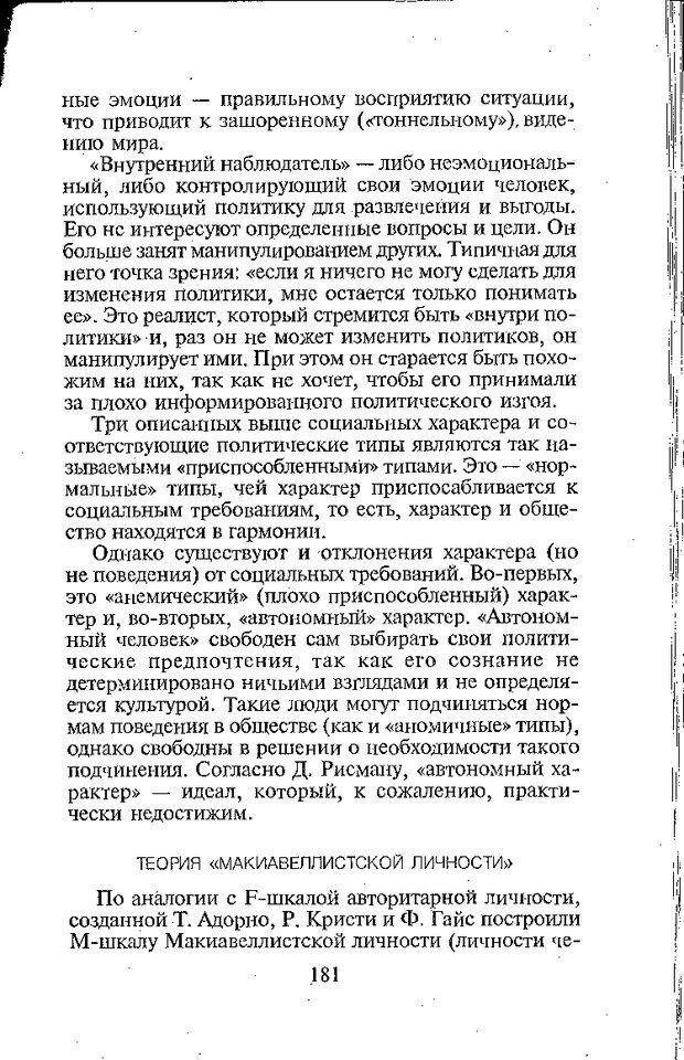 DJVU. Психология лидерства: Хрестоматия. Сельченок К. В. Страница 183. Читать онлайн