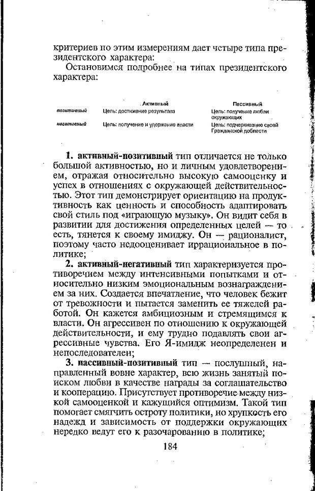 DJVU. Психология лидерства: Хрестоматия. Сельченок К. В. Страница 186. Читать онлайн
