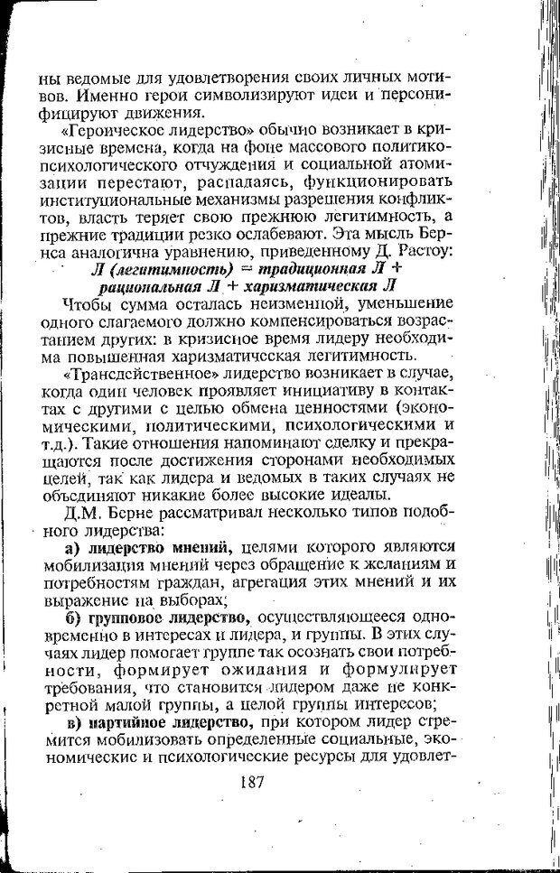 DJVU. Психология лидерства: Хрестоматия. Сельченок К. В. Страница 189. Читать онлайн