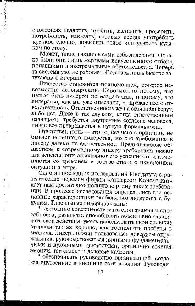 DJVU. Психология лидерства: Хрестоматия. Сельченок К. В. Страница 19. Читать онлайн