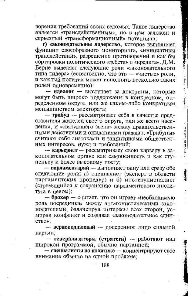 DJVU. Психология лидерства: Хрестоматия. Сельченок К. В. Страница 190. Читать онлайн