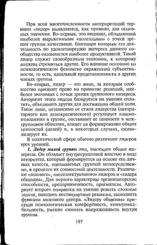 DJVU. Психология лидерства: Хрестоматия. Сельченок К. В. Страница 199. Читать онлайн